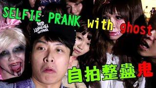 「自拍整蠱」萬聖節玩你哈囉喂嘩鬼!! (Ghost Selfie Prank in Hong Kong's Halloween ) thumbnail