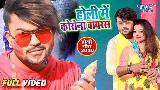 Deependra Mandal Dipu ( 2020 ) सुपरहिट भोजपुरी होली वीडियो सांग | Holi Me Crona Virrus