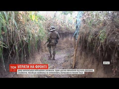 ТСН: На Донбасі від куль ворожих снайперів загинули двоє українських військових