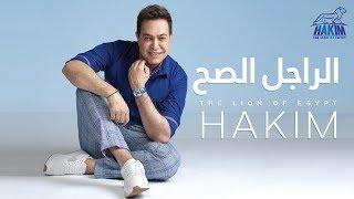 Hakim - El Ragel El Sah - Official Music Video Lyrics | 2019 | حكيم - الراجل الصح - الفيديو الرسمى