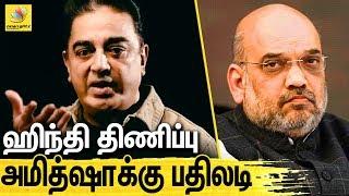 நாங்க போராட்டம் பண்ணா? எச்சரிக்கும் கமல் | Kamal Hassan Speech On Amit shah Tweet, Hindi Imposition