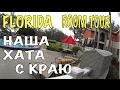 НАША КВАРТИРА В США ФЛОРИДА ЦЕНА ЗА АРЕНДУ ROOM TOUR APARTMENT FLORIDA PALM BAY mp3