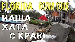 НАША КВАРТИРА В США, ФЛОРИДА ЦЕНА ЗА АРЕНДУ $ / ROOM TOUR APARTMENT FLORIDA PALM BAY
