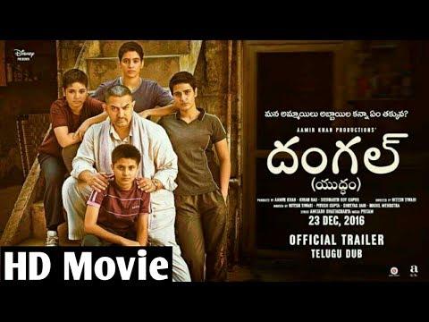 ᴴᴰ - How To Download Dangal Telugu HD...