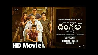 ᴴᴰ - How To Download Dangal Telugu HD Movie | Amir Khan Latest Movies