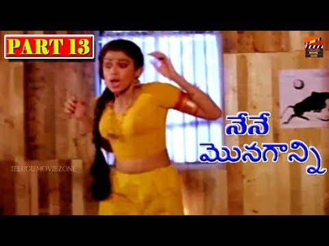 NENE MONAGANNI | PART 13/13 | VIJAYAKANTH | SHOBANA | KUSHBOO | TELUGU MOVIE ZONE