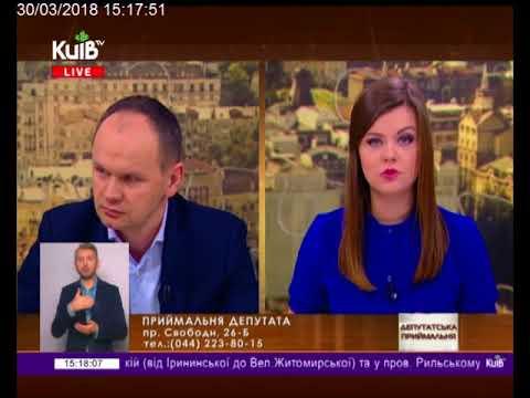 Телеканал Київ: 30.03.18  Громадська приймальня 15.15