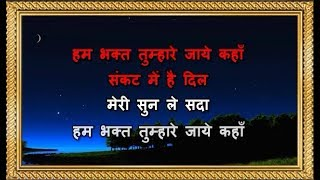 Suno Ganpati Bappa Morya - Karaoke - Judwaa 2