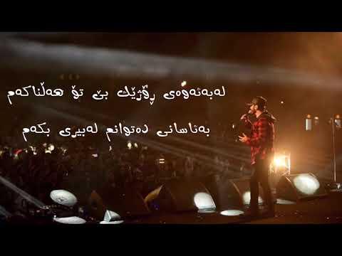 تامر حسني - ماتتغيري بقا بەژێرنووسی كوردی Tamer Hosny Kurdish Subtitle