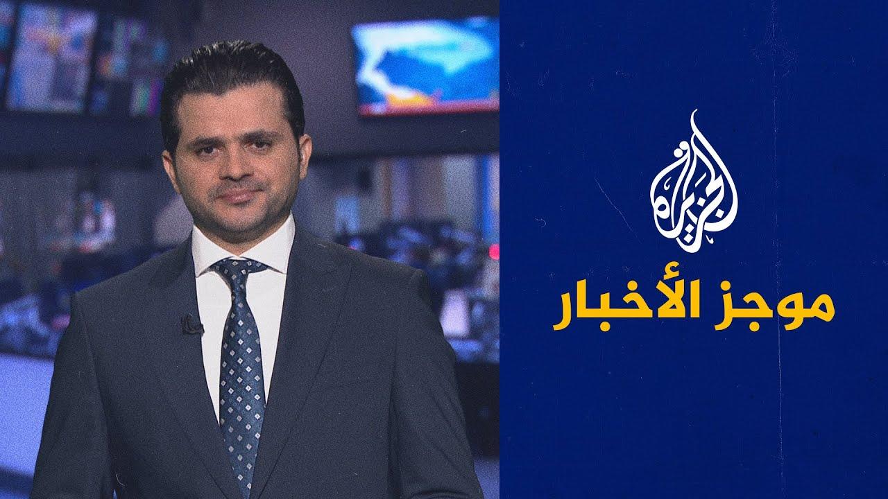 موجز الأخبار – التاسعة صباحا 28/09/2021  - نشر قبل 32 دقيقة
