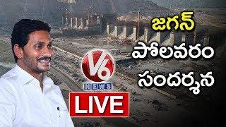 AP CM YS Jagan Inspects Polavaram Project LIVE   V6 News