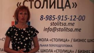 """Профессиональная переподготовка педагогов в Бизнес Школе """"Столица"""""""
