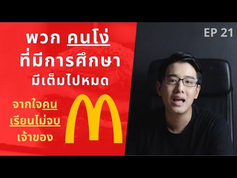 เรียนไม่สูง โดนดูถูก ก็สำเร็จได้แบบ McDonald | ถอดบทเรียนธุรกิจ EP.21