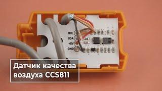 Датчик качества воздуха CCS811. Железки Амперки