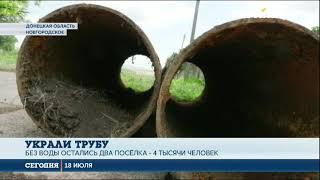 В Донецкой области украли стометровую часть водопровода