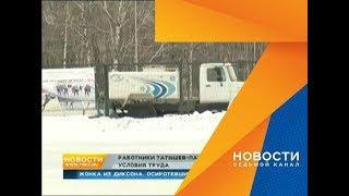 Уборщики Татышева обвинили хозяев острова в нечеловеческих условиях труда