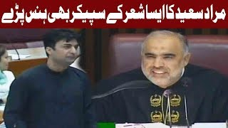 Murad Saeed's Funny Speech in National Assembly | 27 June 2019 | Express News