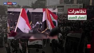 تظاهرات أنصار الصدر.. فصل جديد من فصول التظاهر في العراق