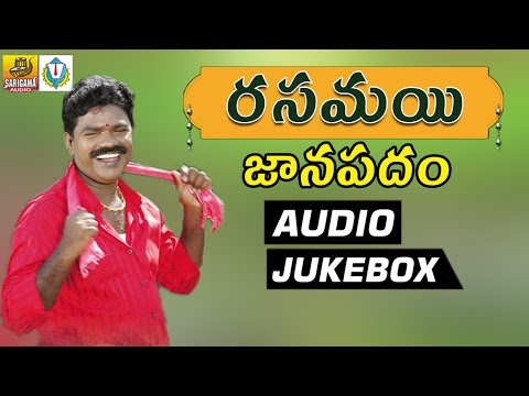 Rasamaiyi Balakishan Janapadam Full Songs Jukebox || Telangana Folk songs