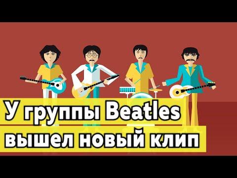 Beatles выпустили новый клип