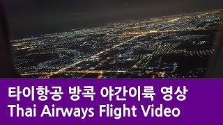 타이항공 747 방콕 야간 이륙영상