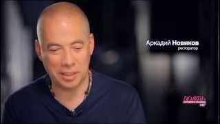 Интервью с Аркадием Новиковым. Часть 1