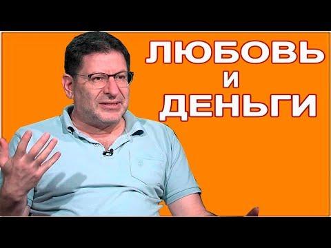 Михаил Лабковский - ЧТО ВАЖНЕЕ ДЕНЬГИ ИЛИ ЛЮБОВЬ
