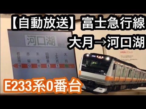 【自動放送】富士急行線「河口湖行き」大月〜河口湖/E233系4両