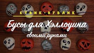 Бусы для Хэллоуина своими руками