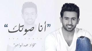 فؤاد عبدالواحد - أنا صوتك (حصرياً)   2018