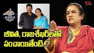 జీవిత రాజశేఖర్ లతో పంచాయితేంటి... ? POW President Sandhya Interview | Talk Show with Aravind Kolli