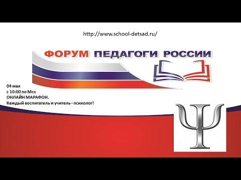 04 мая. ОНЛАЙН МАРАФОН  «Каждый воспитатель и учитель - психолог!»