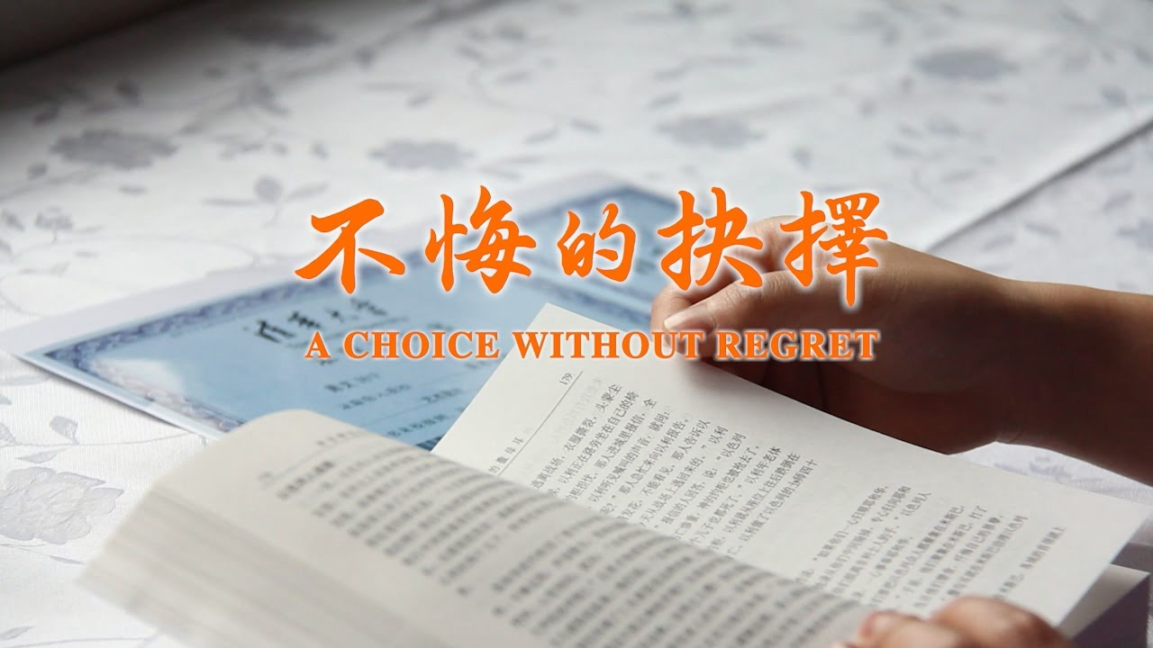 """Christian Video """"A Choice Without Regret"""""""