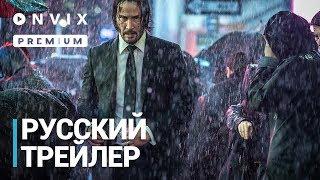 Джон Уик 3 | Русский трейлер (дублированный) | Фильм [2019]