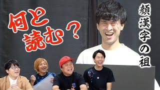 【めっちゃバカ】あなたには読めるか!?圧倒的新感覚の顔漢字クイズがやばすぎた!!【めっちゃバカ】