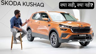 Skoda Kushaq - Impressive Enough? | First Look
