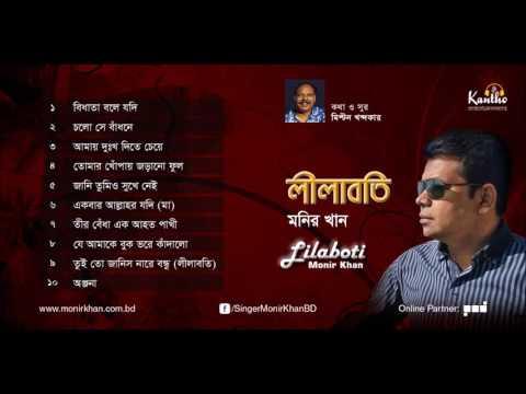 Lilaboti by Monir Khan   Milton Khondokar   New Audio Album 2016   Eid Exclusive Release