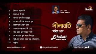 lilaboti ল ল বত by monir khan   milton khondokar   new audio album 2016   eid exclusive release