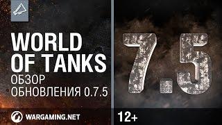 World of Tanks. Обзор обновления 0.7.5