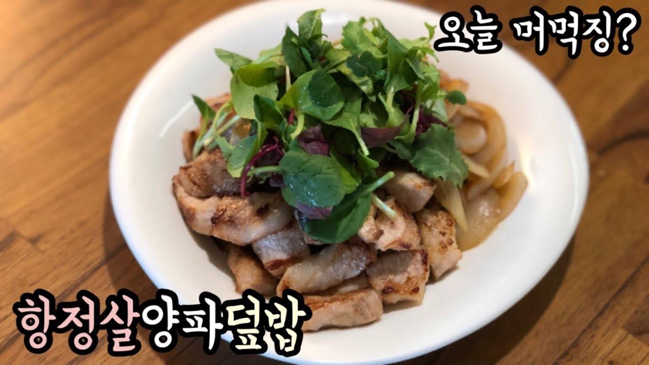 [다이어트 식단] 항정살양파덮밥ㅣ다이어트 덮밥 레시피ㅣ다이어트 양파덮밥 레시피 ㅣ다이어트덮밥ㅣ저탄수 레시피 ㅣ다이어트 레시피ㅣ저탄수화물식단ㅣ다이어트식단ㅣ일반식다이어트