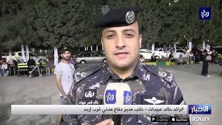 """الدفاع المدني ينظم مبادرة """"صحتك بتهمنا"""" في محافظة إربد  - (22-9-2019)"""