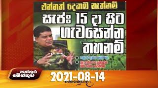 Paththaramenthuwa - (2021-08-14) | ITN Thumbnail