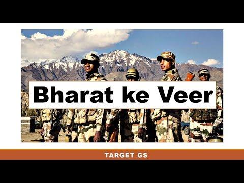 Bharath ke Veer portal & Central Armed Police Forces (Security Forces)