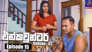 Encounter - එන්කවුන්ටර් | Season - 02 | Episode 15 | 08 - 10 - 2021 | Siyatha TV Thumbnail