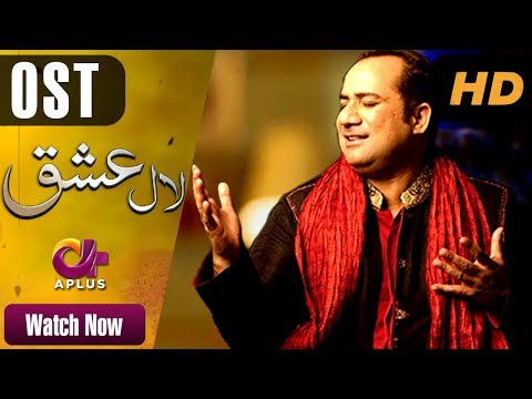 Laal Ishq - A sequel of Landa Bazar - OST | Rahat Fateh Ali Khan