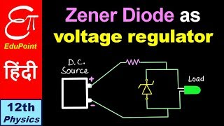 🔴 ZENER DIODE as Voltage Regulator || Semiconductor - 11 || in HINDI