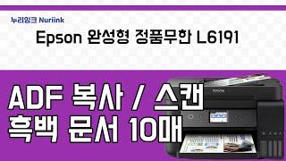 EPSON 정품 무한잉크 복합기 L6191  ADF 흑…