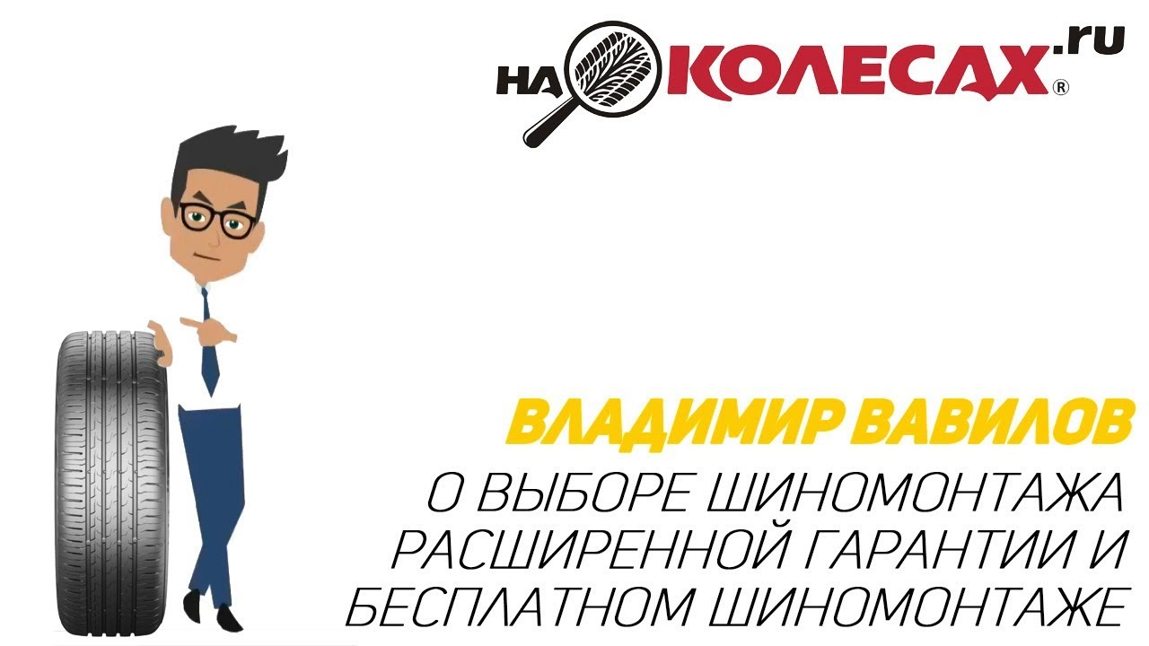 Владимир Вавилов о выборе шиномонтажа, расширенной гарантии и бесплатном шиномонтаже