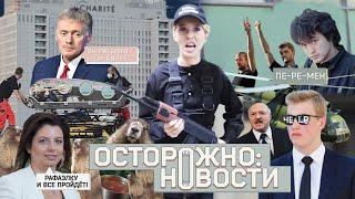 ОСТОРОЖНО: НОВОСТИ! Путинские силовики наготове, Навального боятся и в коме, от Лукашенко бегут. #9