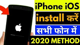 अपने मोबाईल में iOS Install करें || Install iOS On Android BIGGEST ANDROID TRICK